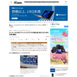 自作PCパーツ販売ランキング(2014年5月5日~5月11日)