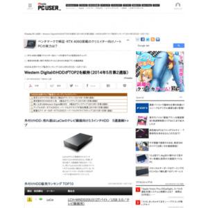 HDD&光学ドライブ販売ランキング(2014年5月5日~5月11日)