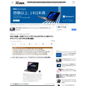 PC販売ランキング(2014年5月12日~5月18日)