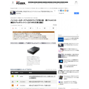 HDD&光学ドライブ販売ランキング(2014年5月12日~5月18日)