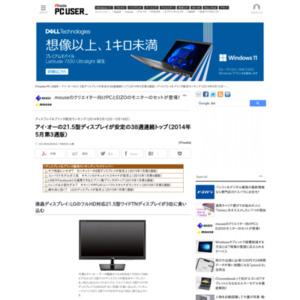 ディスプレイ&プリンタ販売ランキング(2014年5月12日~5月18日)