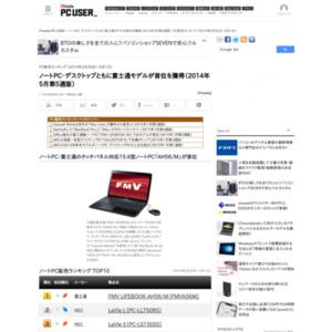 PC販売ランキング(2014年5月26日~6月1日)