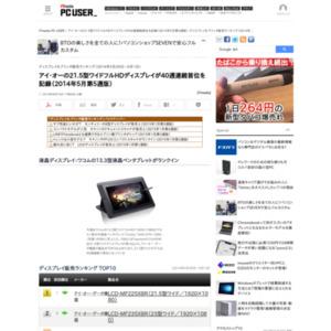 ディスプレイ&プリンタ販売ランキング(2014年5月26日~6月1日)