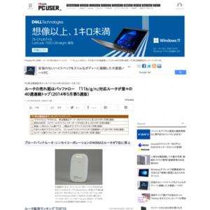 PC周辺機器販売ランキング(2014年5月26日~6月1日)