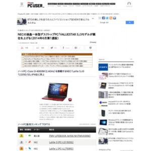 PC販売ランキング(2014年6月2日~6月8日)