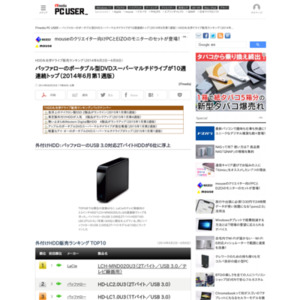 HDD&光学ドライブ販売ランキング(2014年6月2日~6月8日)