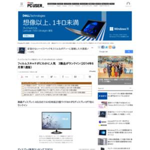 ディスプレイ&プリンタ販売ランキング(2014年6月2日~6月8日)