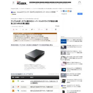 HDD&光学ドライブ販売ランキング(2014年6月9日~6月15日)