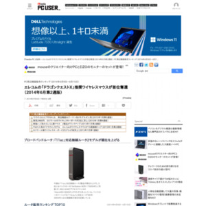 PC周辺機器販売ランキング(2014年6月9日~6月15日)