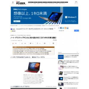 PC販売ランキング(2014年6月16日~6月22日)
