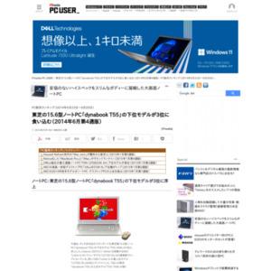 PC販売ランキング(2014年6月23日~6月29日)