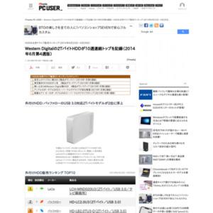 HDD&光学ドライブ販売ランキング(2014年6月23日~6月29日)