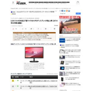 ディスプレイ&プリンタ販売ランキング(2014年6月23日~6月29日)