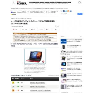 PC販売ランキング(2014年7月7日~7月13日)