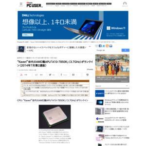 自作PCパーツ販売ランキング(2014年7月7日~7月13日)