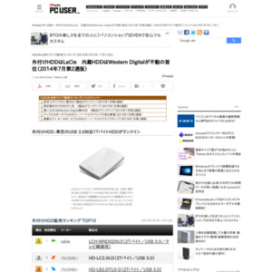HDD&光学ドライブ販売ランキング(2014年7月7日~7月13日)
