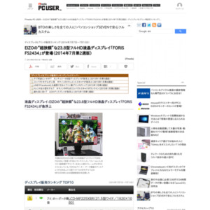 ディスプレイ&プリンタ販売ランキング(2014年7月7日~7月13日)