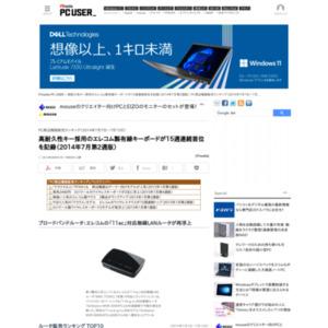 PC周辺機器販売ランキング(2014年7月7日~7月13日)