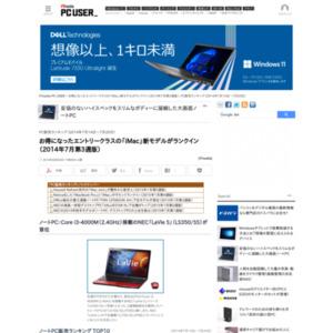 PC販売ランキング(2014年7月14日~7月20日)
