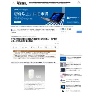 PC周辺機器販売ランキング(2014年7月14日~7月21日)