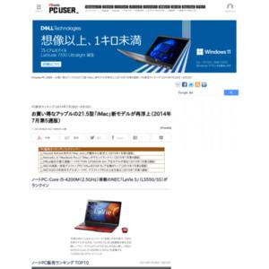 PC販売ランキング(2014年7月28日~8月3日)