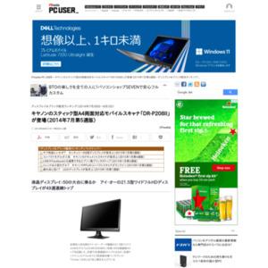 ディスプレイ&プリンタ販売ランキング(2014年7月28日~8月3日)