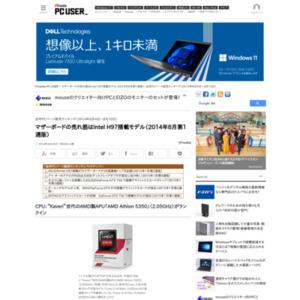 自作PCパーツ販売ランキング(2014年8月4日~8月10日)