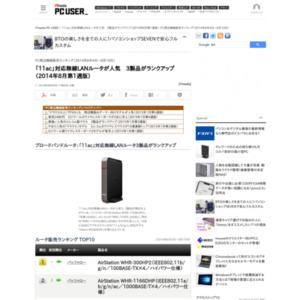 PC周辺機器販売ランキング(2014年8月4日~8月10日)