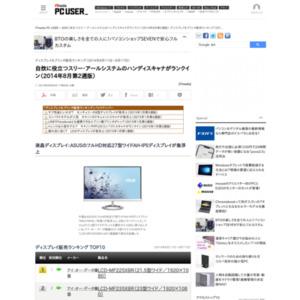 ディスプレイ&プリンタ販売ランキング(2014年8月11日~8月17日)