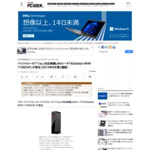 PC周辺機器販売ランキング(2014年8月11日~8月17日)