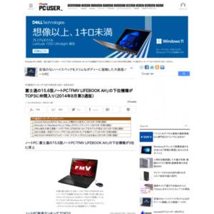 PC販売ランキング(2014年8月18日~8月24日)