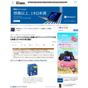 自作PCパーツ販売ランキング(2014年8月18日~8月24日)