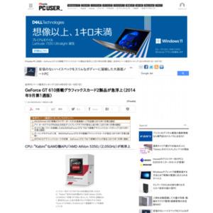 自作PCパーツ販売ランキング(2014年9月1日~9月7日)