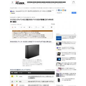 HDD&光学ドライブ販売ランキング(2014年9月1日~9月7日)