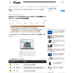 PC販売ランキング(2014年9月8日~9月14日)