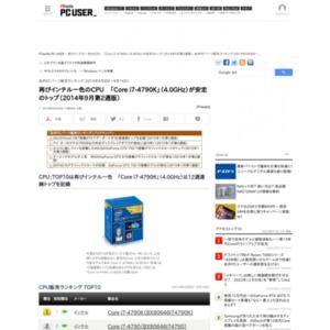 自作PCパーツ販売ランキング(2014年9月8日~9月14日)