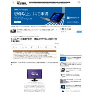 ディスプレイ&プリンタ販売ランキング(2014年9月8日~9月14日)
