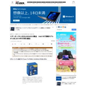自作PCパーツ販売ランキング(2014年9月15日~9月21日)