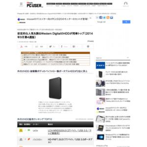 HDD&光学ドライブ販売ランキング(2014年9月22日~9月28日)