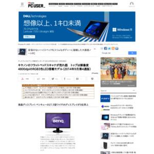 ディスプレイ&プリンタ販売ランキング(2014年9月22日~9月28日)