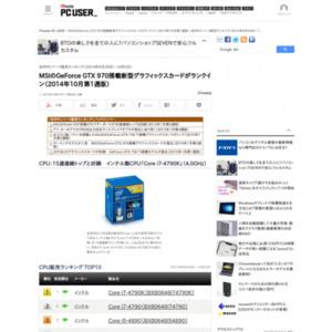 自作PCパーツ販売ランキング(2014年9月29日~10月5日)