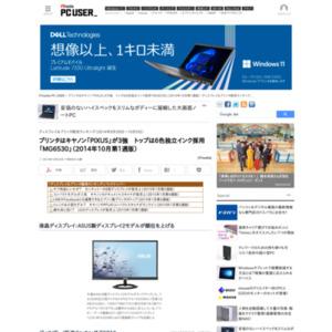 ディスプレイ&プリンタ販売ランキング(2014年9月29日~10月5日)