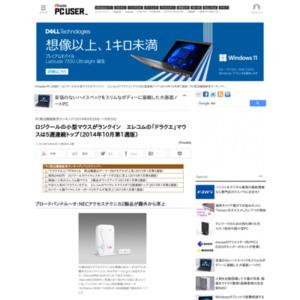 PC周辺機器販売ランキング(2014年9月29日~10月5日)