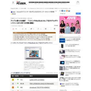 PC販売ランキング(2014年10月6日~10月12日)