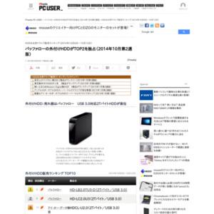 HDD&光学ドライブ販売ランキング(2014年10月6日~10月12日)