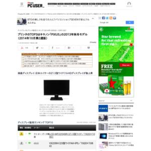 ディスプレイ&プリンタ販売ランキング(2014年10月6日~10月12日)