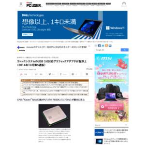 自作PCパーツ販売ランキング(2014年10月27日~11月2日)