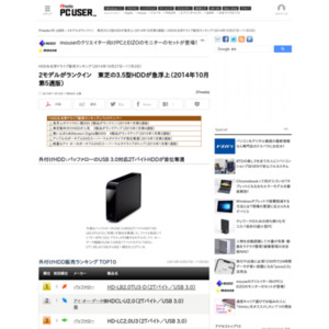 HDD&光学ドライブ販売ランキング(2014年10月27日~11月2日)