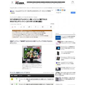 ディスプレイ&プリンタ販売ランキング(2014年10月27日~11月2日)