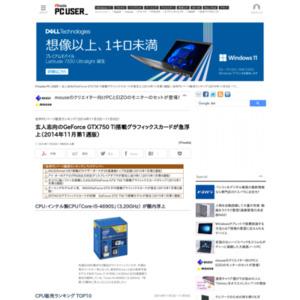 自作PCパーツ販売ランキング(2014年11月3日~11月9日)
